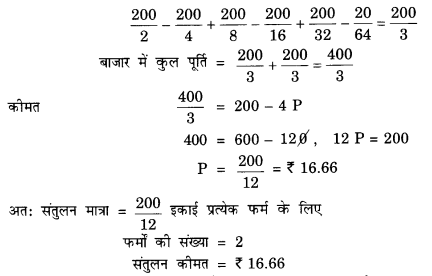 NCERT Solutions for Class 12 Microeconomics Chapter 6 Non Competitive Markets (Hindi Medium) 12
