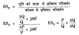 NCERT Solutions for Class 12 Microeconomics Chapter 4 Theory of Firm Under Perfect Competition (Hindi Medium) 18